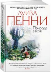 купить: Книга Природа зверя