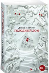 купить: Книга Голодный дом