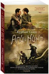 купить: Книга Али и Нино (кинообложка)