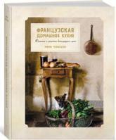 купить: Книга Французская домашняя кухня. Сюжеты и рецепты виноградного края