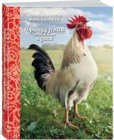 купить: Книга Французская региональная кухня