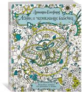 купить: Книга Айви и чернильная бабочка. Волшебная история для рисования и мечты