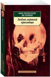 купить: Книга Мистические истории. Любовь мертвой красавицы