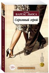 купить: Книга Скромный герой