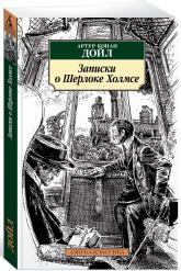 купить: Книга Записки о Шерлоке Холмсе