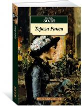 купить: Книга Тереза Ракен