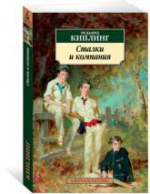 купити: Книга Сталки и компания