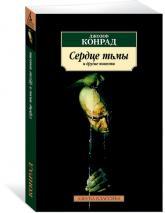 купить: Книга Сердце тьмы и другие повести