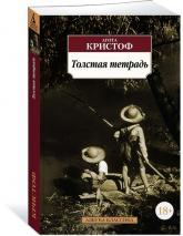 купить: Книга Толстая тетрадь