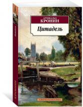 купить: Книга Цитадель