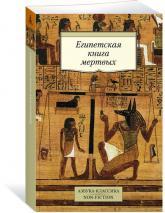 купити: Книга Египетская книга мертвых