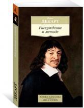 купити: Книга Рассуждение о методе