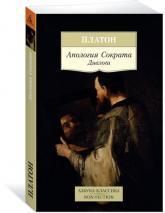 купити: Книга Апология Сократа. Диалоги