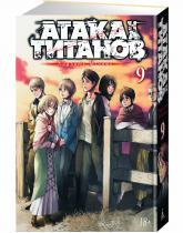 купити: Книга Атака на Титанов. Книга 9