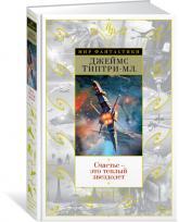 купить: Книга Счастье — это теплый звездолет