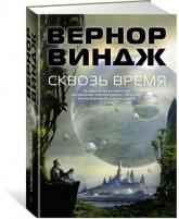 купить: Книга Сквозь время