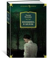 купить: Книга Женщина в белом