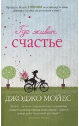купити: Книга Мойес Дж. Где живет счастье
