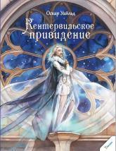 купити: Книга Кентервiльський привид