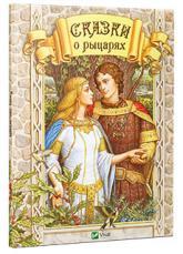 купити: Книга Сказки о рыцарях