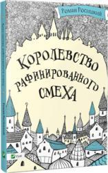 купить: Книга Королевство рафинированного смеха