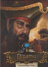 купити: Книга Пірати Ілюстрований атлас