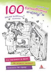 """купити: Книга 100 батьківських """"чому"""""""