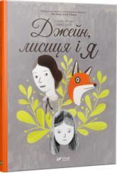 купити: Книга Джейн лисиця і я