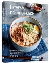 купить: Книга Готуємо по-японськи. Рецепти автентичних страв на кожен день