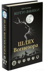 купить: Книга Коти-вояки. Книга 7. Шлях Вогнезора