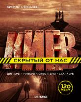 купити: Путівник Киев, скрытый от нас