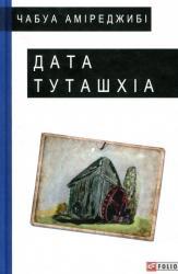 купить: Книга Дата Туташхіа