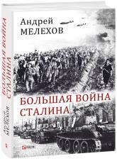 купити: Книга Большая война Сталина