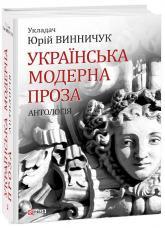купить: Книга Українська модерна проза.Антологія