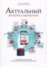 купить: Книга Актуальный интернет-маркетинг