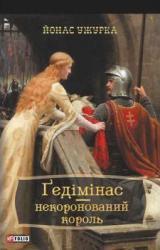 купить: Книга Гедимін-некоронований король