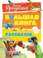купить: Книга Большая книга рассказов