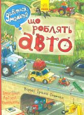 купить: Книга Дивіться, малята... Що роблять авто