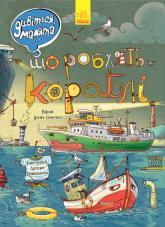 купить: Книга Дивіться, малята... Що роблять кораблі