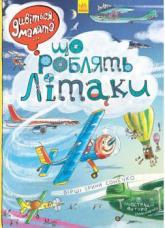 купить: Книга Дивіться, малята... Що роблять літаки