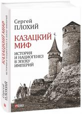 купити: Книга Казацкий миф.История и нациогенез в эпоху империй