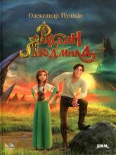buy: Book Руслан і Людмила (переказ для дітей)