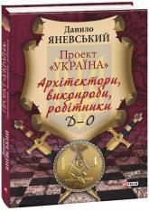"""купить: Книга Проект """"Україна"""".Архітектори,виконроби,робітники."""