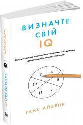 купить: Книга Визначте свій IQ