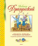 купить: Книга «Чики-брык» и другие Денискины рассказы
