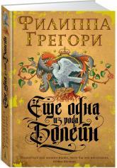 купить: Книга Еще одна из рода Болейн