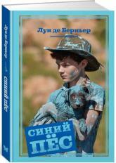 купить: Книга Синий пёс