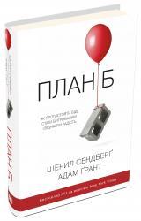 купити: Книга План Б. Як протистояти біді, стати витривалим і повернути радість
