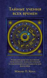 купить: Книга Тайные учения всех времен