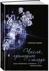 купити: Книга Число, пришедшее с холода. Когда математика становится приключением